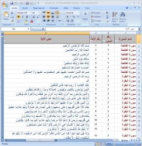 تحميل نص القرآن الكريم بهيئة xls