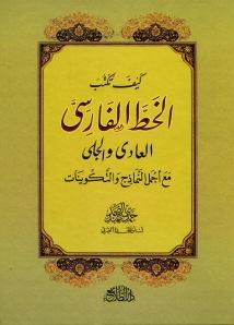 """غلاف كتاب """"كيف تكتب الخط الفارسي"""" للخطاط حمدي عبدالصمد."""