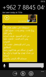 شاشة جوال الويندوز باستخدام برنامج الواتس آب What's App