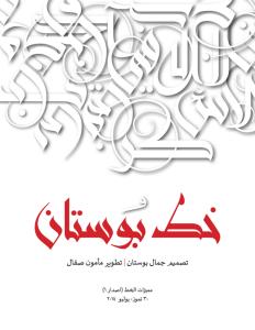 إعلان خط بوستان الذي يدمج الخط السنبلي مع الخط المغربي ويتضمن الإعلان لوحة فوتوشوبية.